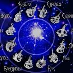 О чем говорит любовный гороскоп на август 2016