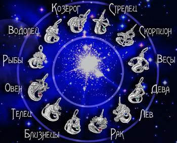 романтический гороскоп на август 2016