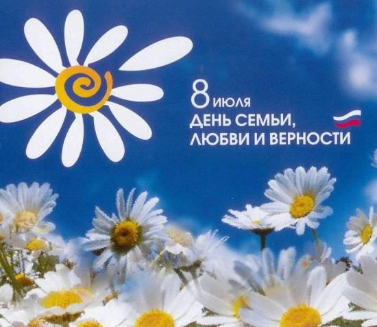 день семьи, любви и верности - история и приметы на праздник