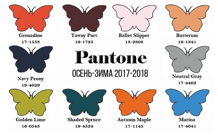 модные цвета на осень 2017 и зиму 2018 от института цвета Pantone